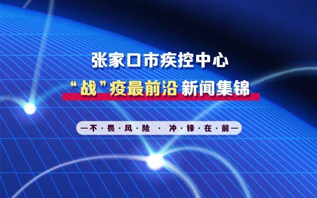 """张家口市疾控中心""""战""""疫最前沿新闻集锦_张家口新闻网专题报道"""
