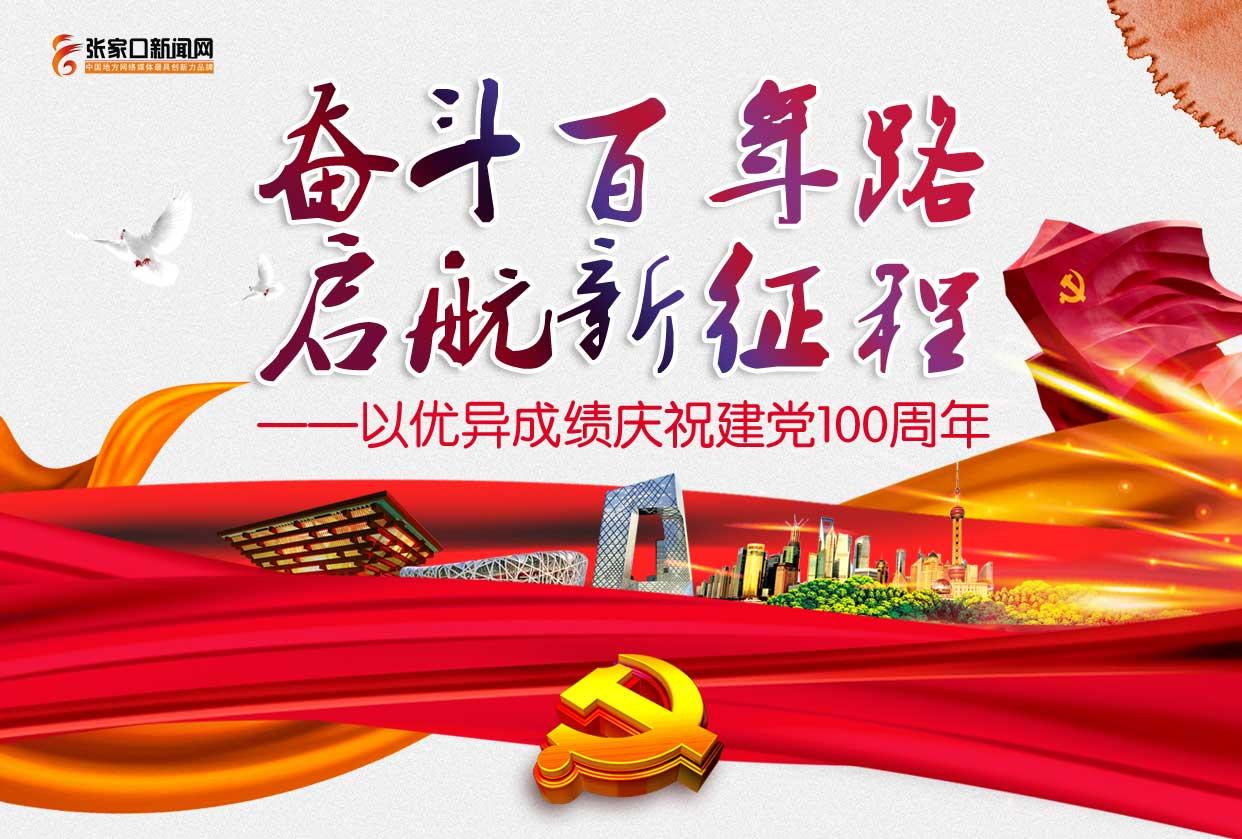奋斗百年路 启航新征程 以优异成绩庆祝建党100周年