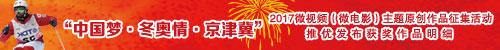 """""""中国梦 冬奥情 京津冀"""" 2017微视频(微电影)主题原创作品征集活动推优发布获奖作品明细"""