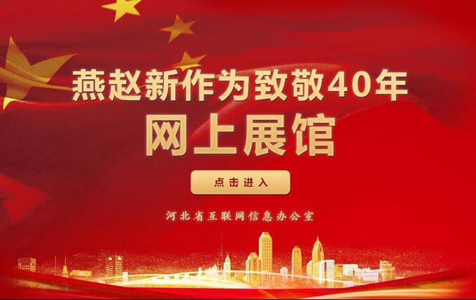 燕赵新作为致敬40年网上展馆