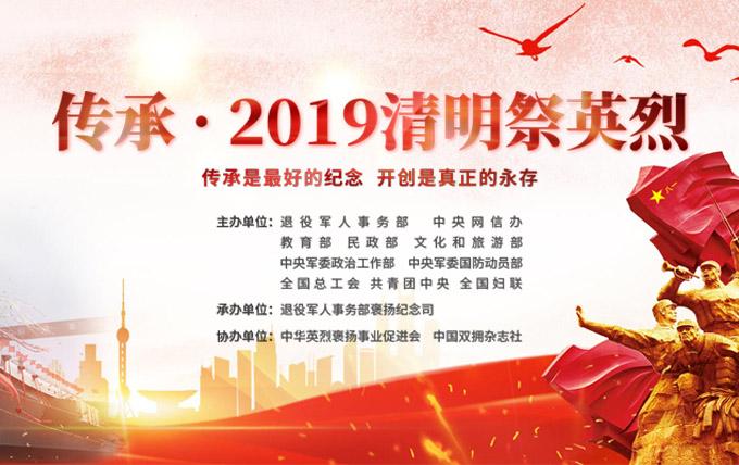 传承·2019清明祭英烈