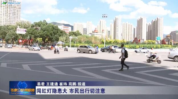 交通违法行为曝光台:闯红灯隐患大 市民出行切注意