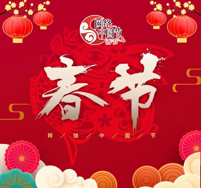 【网络中国节】春节·元宵节_e起过年_张家口新闻网专题报道